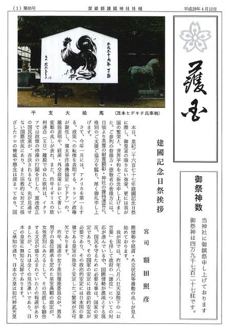 社報89表紙