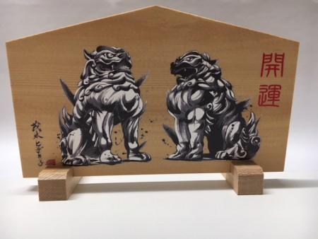 平成三十年戊戌開運大絵馬(表)