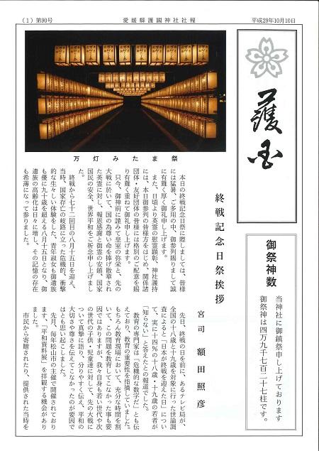 平成29年秋号(90)