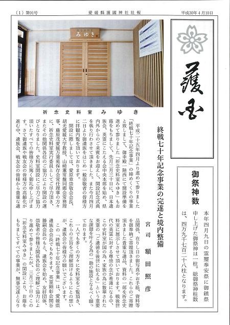 平成30年春号(91)