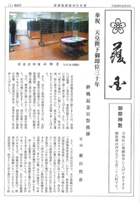 平成30年秋号(92)