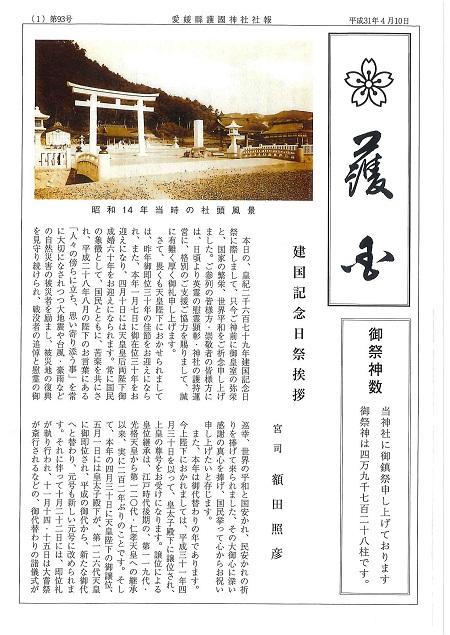 平成31年春号(93)