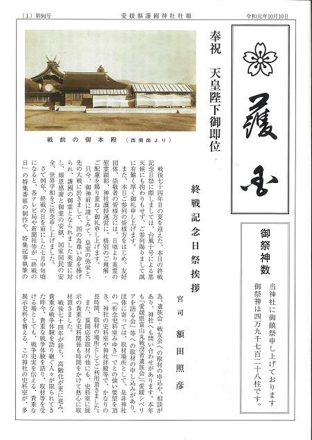 令和元年秋号(94)